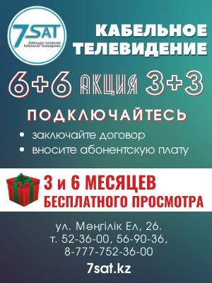 Кабельное телевидение 7sat 6+6 акция 3+3